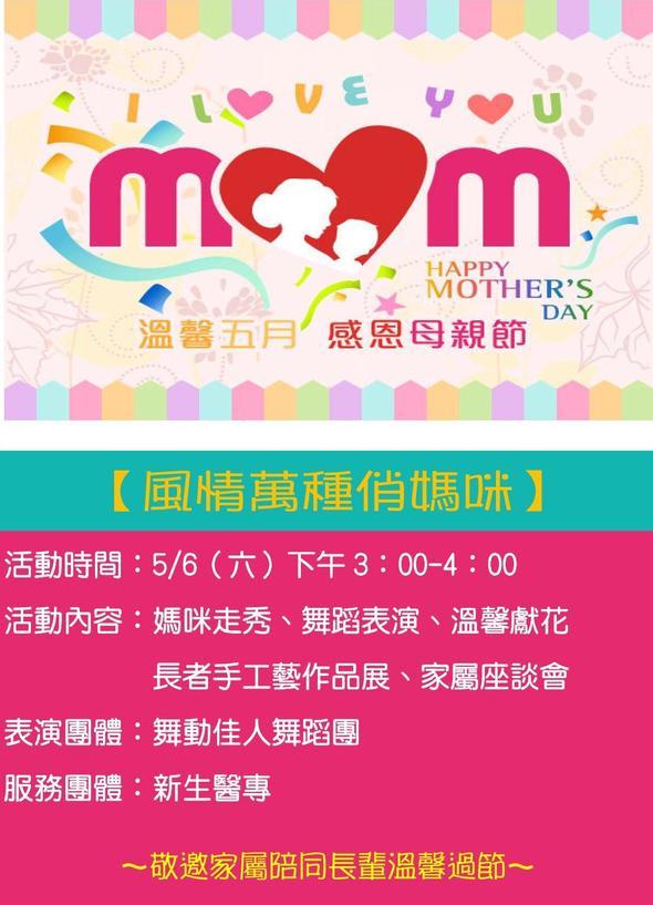 2017年中敏護理之家母親節活動